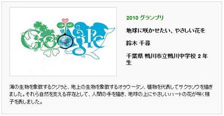 10.11.29 Doodle 4 Google