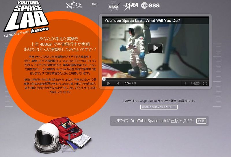 11.10.12 YouTube Logo - Space Lab-2