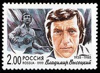 12.01.25 200px-Russia_stamp_V.Vysotsky_1999_2r
