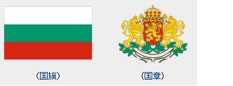 12.03.03 bulgaria